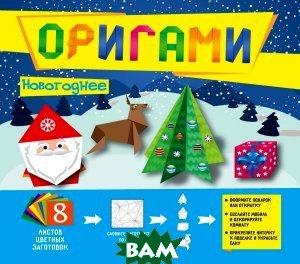 Купить Оригами. Новогоднее, ЭКСМО, 978-5-699-83304-7