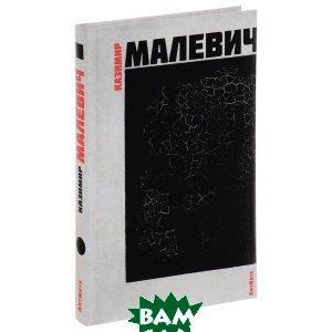 Купить Казимир Малевич. ArtNote, ЭКСМО, 978-5-699-83756-4