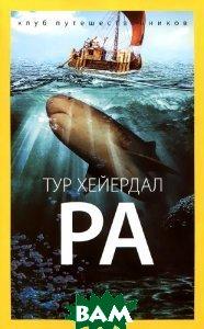 Купить Ра. Выпуск 2, АМФОРА, Тур Хейердал, 978-5-367-03679-4