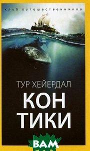 Купить Кон-Тики, АМФОРА, Тур Хейердал, 978-5-367-03678-7