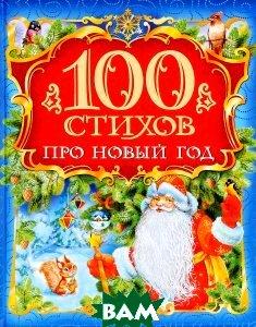 Купить 100 стихов про Новый год, РОСМЭН, Александр Пушкин, Сергей Есенин, Андрей Усачев, 978-5-353-07459-5