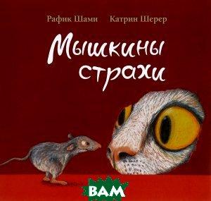 Мышкины страхи, Форум, Рафик Шами, 978-5-9906767-2-5  - купить со скидкой