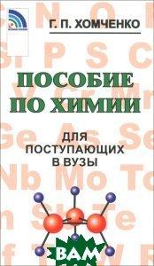 Купить Пособие по химии для поступающих в вузы, Новая Волна, Умеренков, Хомченко Иван Гавриилович, 5-94368-003-9