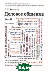 Купить Деловое общение. Учебник. В 2 томах. Том 2, Проспект, Е. Н. Зарецкая, 978-5-392-19279-3
