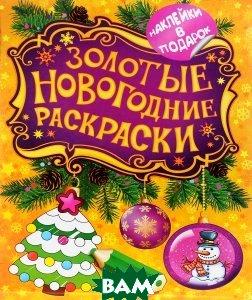 Купить Золотые новогодние раскраски. Елочка (+ наклейки), РОСМЭН, 978-5-353-07405-2
