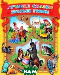 Купить Лучшие сказки братьев Гримм, Проф-Пресс, Якоб Гримм, Вильгельм Гримм, 978-5-378-02608-1