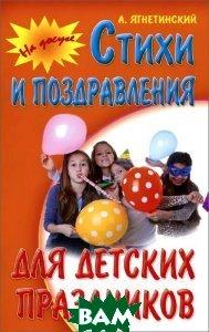 Купить Стихи и поздравления для детских праздников, Букмастер, А. Ягнетинский, 978-985-549-906-1
