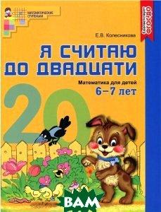 Я считаю до 20. Рабочая тетрадь для выполнения заданий по книге Математика для детей 6-7 лет . ФГОС