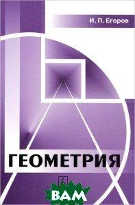 Купить Геометрия. О системах аксиом евклидовой геометрии. Обобщенные пространства, Либроком, И. П. Егоров, 978-5-397-05130-9