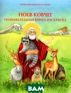 Купить Ноев ковчег. Познавательная книга-раскраска, Духовное преображение, О. А. Соколова, 978-5-00059-056-0