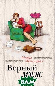 Купить Верный муж, ЭКСМО, Мария Метлицкая, 978-5-699-71092-8