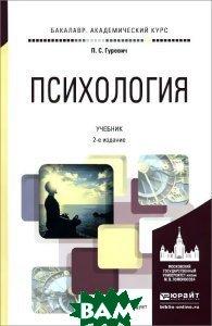 Купить Психология. Учебник для академического бакалавриата, ЮРАЙТ, П. С. Гуревич, 978-5-9916-5042-7