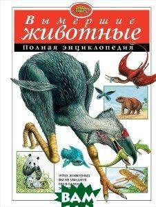 Купить Вымершие животные. Полная энциклопедия, ЭКСМО, 978-5-699-81044-4