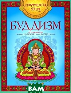 Купить Буддизм (изд. 2015 г. ), ФЕНИКС, 978-5-222-25630-5