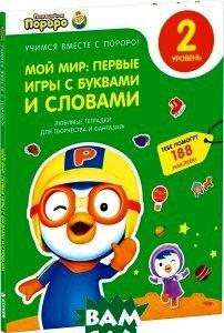 Купить Мой мир. Первые игры с буквами и словами. 2 уровень. Любимые тетрадки для творчества и фантазий! (+ наклейки), Клевер-Медиа-Групп, 978-5-91982-984-3