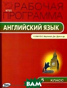 Купить Английский язык. 5 класс. Рабочая программа. К УМК Ю.Е. Ваулиной, Дж. Дули и др., ВАКО, 978-5-408-02471-1