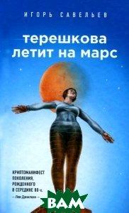 Купить Терешкова летит на Марс, ЭКСМО, Игорь Савельев, 978-5-699-83056-5