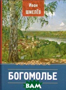 Купить Богомолье, Сибирская Благозвонница, Иван Шмелев, 978-5-91362-892-3