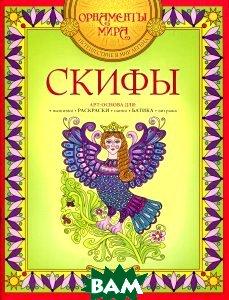 Купить Скифы (изд. 2015 г. ), ФЕНИКС, 978-5-222-25632-9