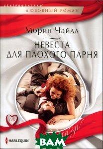 Купить Невеста для плохого парня, ЦЕНТРПОЛИГРАФ, Морин Чайлд, 978-5-227-06196-6