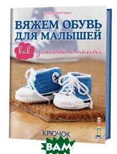 Купить Вяжем обувь для малышей, как у мамы с папой. Крючок, Контэнт, Люсия Фортман, 978-5-91906-539-5