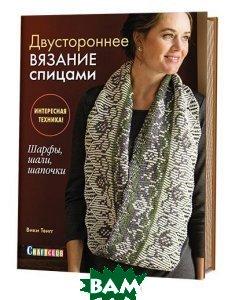 Купить Двустороннее вязание спицами. Интересная техника! Шарфы, шали, шапочки, Контэнт, Вики Твигг, 978-5-91906-538-8