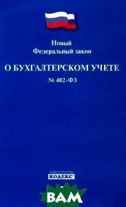 Купить Новый Федеральный Закон `О бухгалтерском учете` 402-ФЗ, Проспект, 978-5-392-19629-6