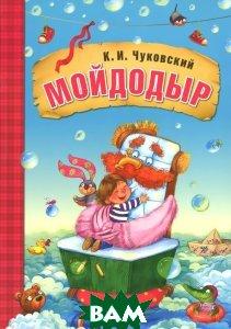 Купить Мойдодыр, Самовар, К. И. Чуковский, 978-5-9781-0638-1