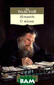 Купить Исповедь. О жизни, АЗБУКА, Лев Толстой, 978-5-389-10499-0