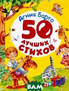 Купить Агния Барто. 50 лучших стихов, РОСМЭН, 978-5-353-07675-9