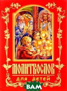 Купить Молитвослов для детей, Издательство Белорусского Экзархата - Белорусской Православной Церкви, 978-985-511-775-0