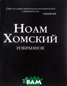 Купить Ноам Хомский. Избранное, Энциклопедия-ру, 978-5-9905652-3-4