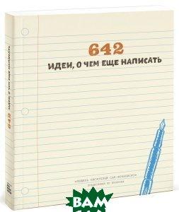 Купить 642 идеи, о чем еще написать, Манн, 978-5-00057-720-2