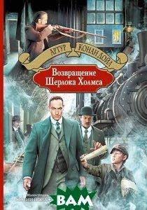 Купить Возвращение Шерлока Холмса, Альфа-книга, Артур Конан Доил, 978-5-9922-2054-4