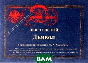 Купить Дьявол. Где любовь, там и Бог, Летний сад, Лев Толстой, 978-5-98856-203-0