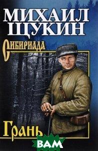 Купить Грань (изд. 2015 г. ), ВЕЧЕ, Михаил Щукин, 978-5-4444-3658-5