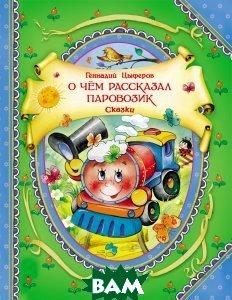 Купить О чем рассказал паровозик. Сказки, РОСМЭН, Геннадий Цыферов, 978-5-353-07692-6