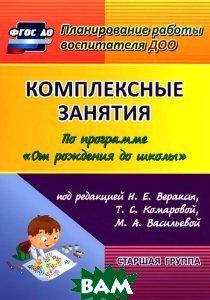 Комплексные занятия по программе `От рождения до школы`. Старшая группа