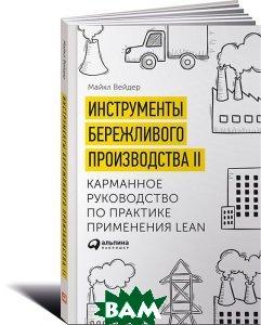 Купить Инструменты бережливого производства II. Карманное руководство по практике применения Lean, Альпина Паблишер, Майкл Вейдер, 978-5-9614-4793-4