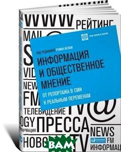 Купить Информация и общественное мнение. От репортажа в СМИ к реальным переменам, Альпина Паблишер, 978-5-9614-6721-5