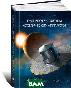 Купить Разработка систем космических аппаратов, Альпина Паблишер, 978-5-9614-7125-0