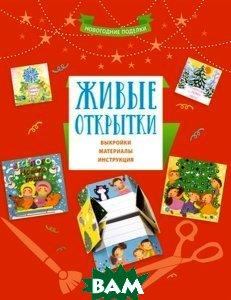 Купить Живые открытки, ЭКСМО, 978-5-699-80310-1