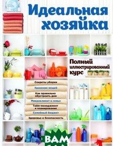 Купить Идеальная хозяйка. Полный иллюстрированный курс, ЭКСМО, Н. Н. Баранова, О. И. Колобенина, 978-5-699-81218-9