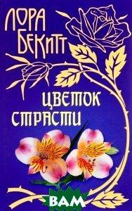 лора бекитт шипы и розы