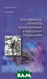 Как повысить точность предсказаний в хорарной астрологии