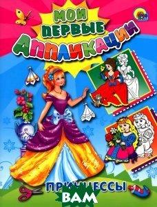 Купить Принцессы, Проф-Пресс, 978-5-378-04592-1