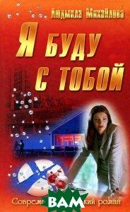 Купить Я буду с тобой, СОВРЕМЕННОЕ СЛОВО, Людмила Михайлова, 978-985-549-407-3