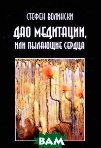 Купить Дао медитации, или Пылающие сердца, АБВ, Стефен Волински, 978-5-906564-17-7