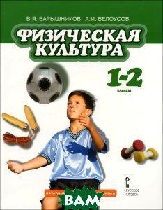 Физическая культура. Учебник. 1-2 классы. ФГОС