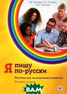 Купить Я пишу по-русски. Пособие для иностранных учащихся. Базовый уровень А2, Златоуст, Г. В. Беляева, Н. Э. Луцкая, Е. И. Горская, 978-5-86547-711-2